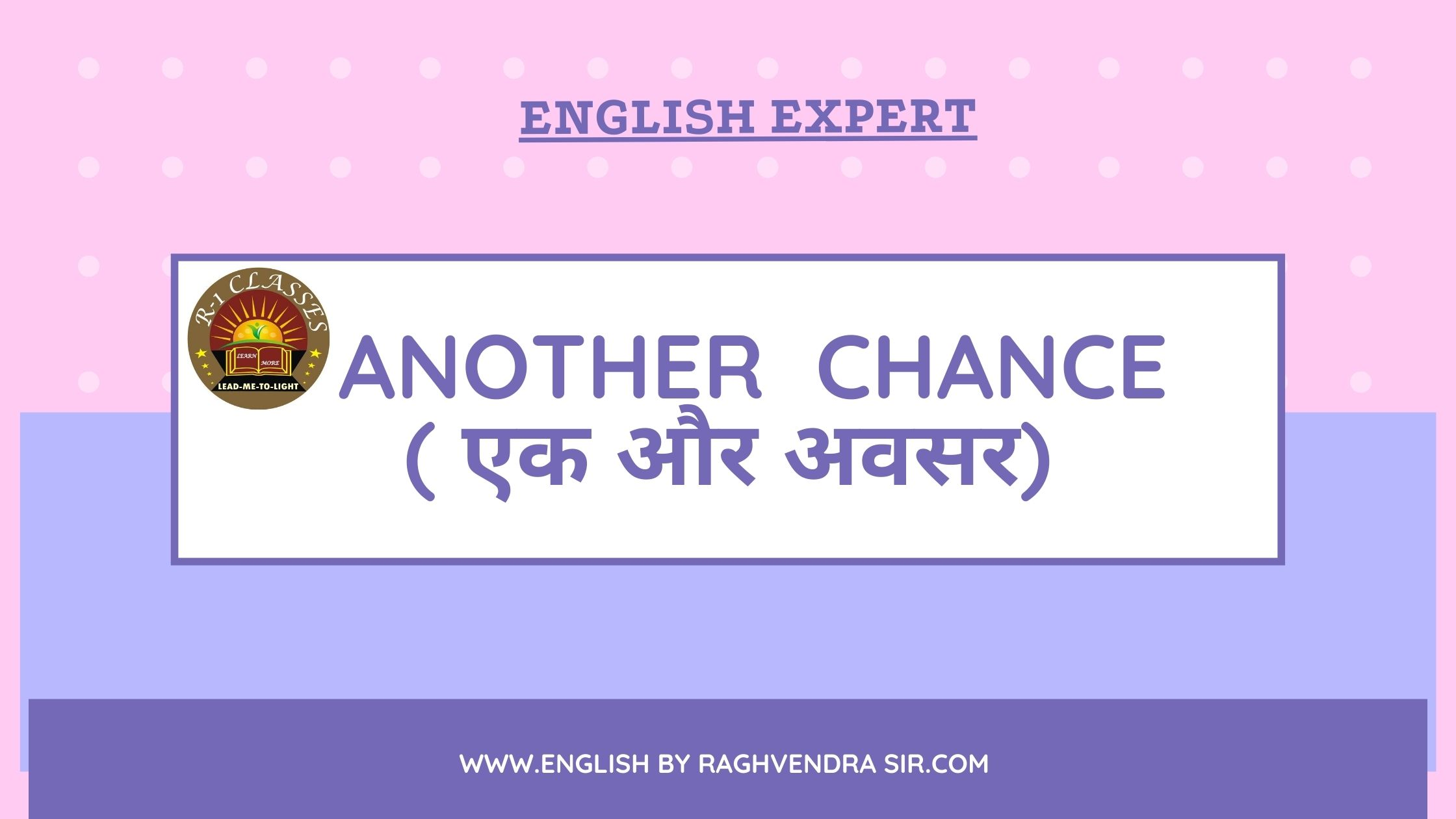 Another  Chance ( एक और अवसर)